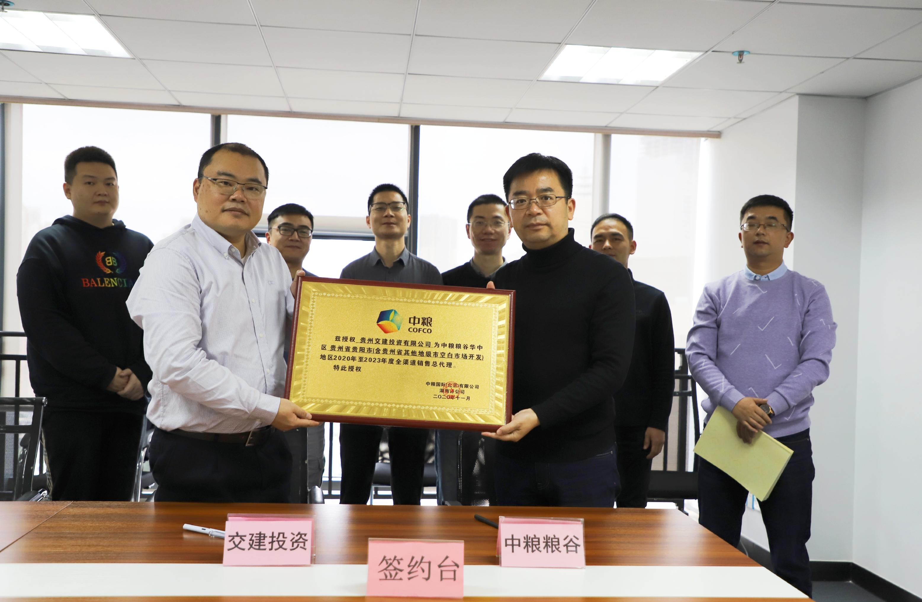 中粮国际(北京)有限公司湖南分公司与投资公司签订合作协议并举行授牌仪式